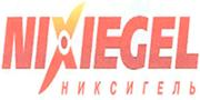 Никсигель